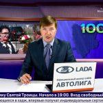 Новости Белорецка от 18 июня 2019 года. Полный выпуск