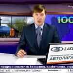 Новости Белорецка от 28 июня 2019 года. Полный выпуск
