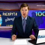 Новости Белорецка от 4 июня 2019 года. Полный выпуск