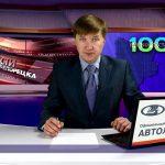 Новости Белорецка от 7 июня 2019 года. Полный выпуск
