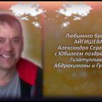 АЙГИШЕВ Александр Сергеевич
