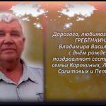 ГРЕБЁНКИН Владимир Васильевич