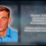 ГУСЕВ Олег Александрович