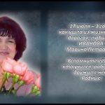 ИВАНОВА Марина Петровна