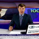 Новости Белорецка на русском языке от 3 июля 2019 года. Полный выпуск