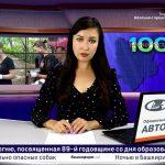 Новости Белорецка на русском языке от 30 июля 2019 года. Полный выпуск