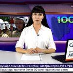 Новости Белорецка на русском языке от 9 июля 2019 года. Полный выпуск.