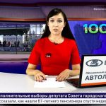 Новости Белорецка на русском языке от 12 июля 2019 года. Полный выпуск.