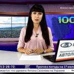 Новости Белорецка на русском языке от 16 июля 2019 года. Полный выпуск.