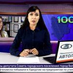 Новости Белорецка на русском языке от 17 июля 2019 года. Полный выпуск.
