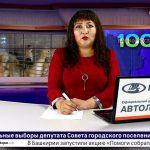 Новости Белорецка от 11 июля 2019 года. Полный выпуск
