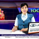 Новости Белорецка от 22 июля 2019 года. Полный выпуск