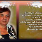 ЮСУПОВА Нажиба Акмуллиновна