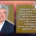 АРГЕНТОВСКИЙ Павел Валентинович