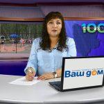 Новости Белорецка на башкирском языке от 29 августа 2019 года. Полный выпуск.