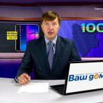 Новости Белорецка на русском языке от 30 августа 2019 года. Полный выпуск