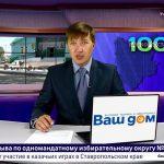 Новости Белорецка на русском языке от 23 августа 2019 года. Полный выпуск.
