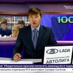 Новости Белорецка на русском языке от 27 августа 2019 года. Полный выпуск.