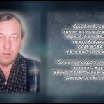 САВИНОВ Василий Петрович