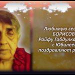 БОРИСОВА Райфа Габдулкавиевна