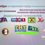 Для белоречан доступны 23 бесплатных эфирных телеканала