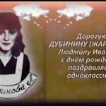 ДУБИНИНА Людмила Ивановна
