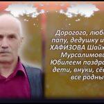 ХАФИЗОВ Шайхислам Мурсалимович