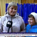 Новости Белорецка на башкирском языке от 9 сентября 2019 года. Полный выпуск