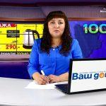 Новости Белорецка на башкирском языке от 12 сентября 2019 года. Полный выпуск