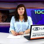 Новости Белорецка на башкирском языке от 16 сентября 2019 года. Полный выпуск