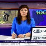 Новости Белорецка на башкирском языке от 23 сентября 2019 года. Полный выпуск