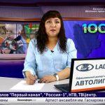 Новости Белорецка на башкирском языке от 26 сентября 2019 года. Полный выпуск