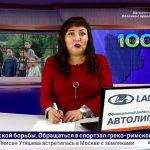 Новости Белорецка на башкирском языке от 30 сентября 2019 года. Полный выпуск