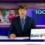 Новости Белорецка на русском языке  от 10 сентября 2019 года. Полный выпуск.