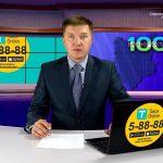 Новости Белорецка на русском языке от 17 сентября 2019 года. Полный выпуск