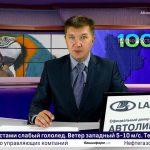 Новости Белорецка на русском языке от 20 сентября 2019 года. Полный выпуск