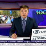 Новости Белорецка на русском языке от 24 сентября 2019 года. Полный выпуск.
