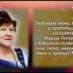 ШОШИНА Мария Петровна