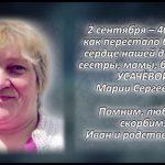 УСАЧЁВА Мария Сергеевна