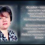 Вспомним. ПРОКУШЕВА Наталия Николаевна