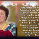 Ямалетдинова Ғәшүрә Вассаф ҡыҙын