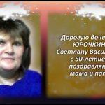 ЮРОЧКИНА Светлана Васильевна