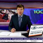 Новости Белорецка на русском языке от 29 октября 2019 года. Полный выпуск