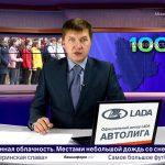 Новости Белорецка на русском языке от 15 октября 2019 года. Полный выпуск
