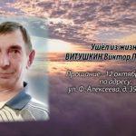 Ушёл из жизни ВИТУШКИН Виктор Петрович