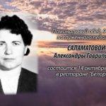 Поминальный обед САЛАМАТОВОЙ Александры Гавриловны