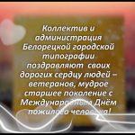 Ветеранам Белорецкой городской типографии