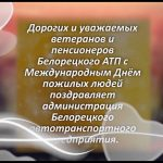 Ветеранам и пенсионерам Белорецкого АТП