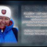 ДРАБОВСКАЯ (ЛИХОРАДОВА) Наталья Григорьевна