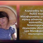 Гөлниса Хаҙый ҡыҙы Мәғәфүрованы